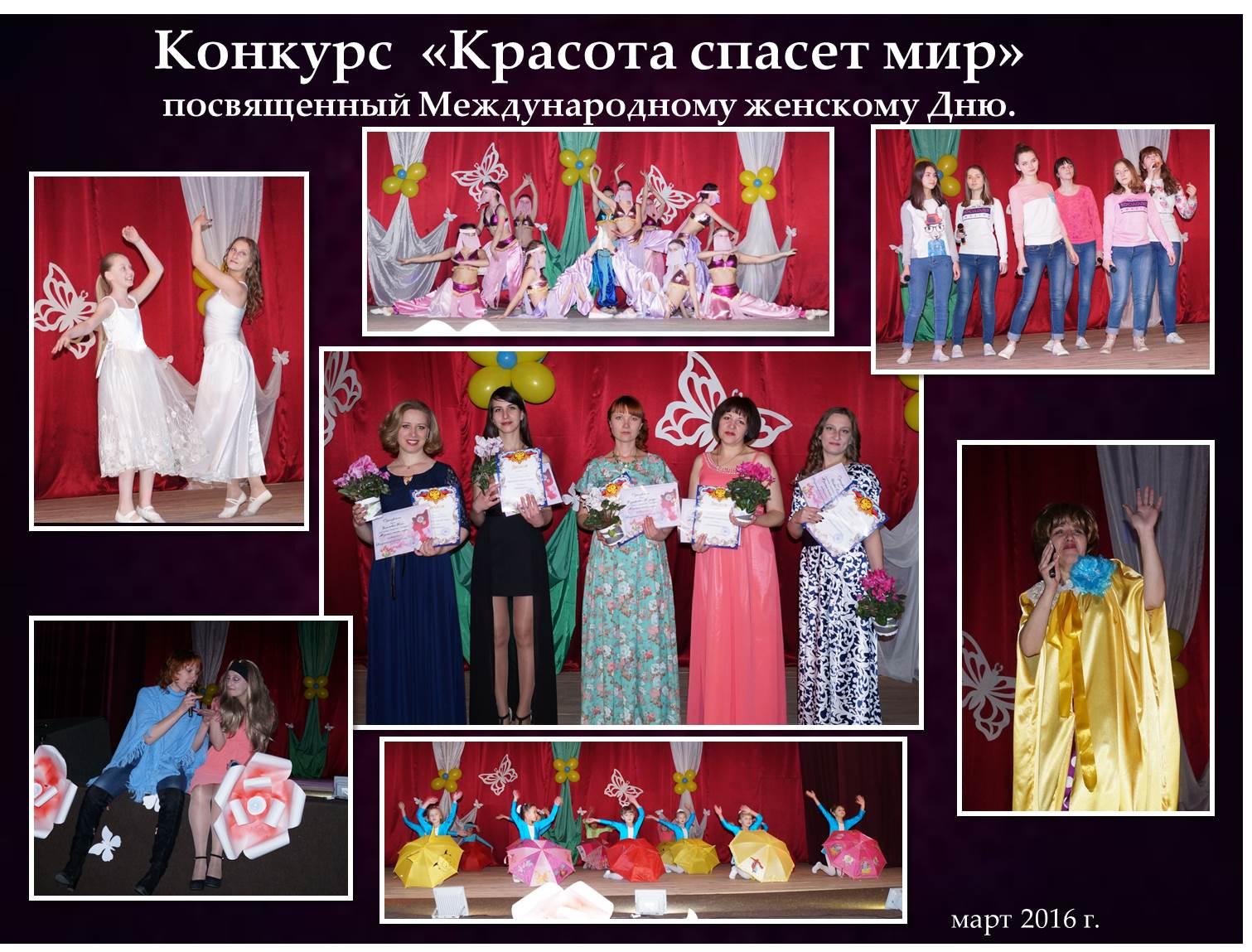 Поздравления на конкурсах красоты 99